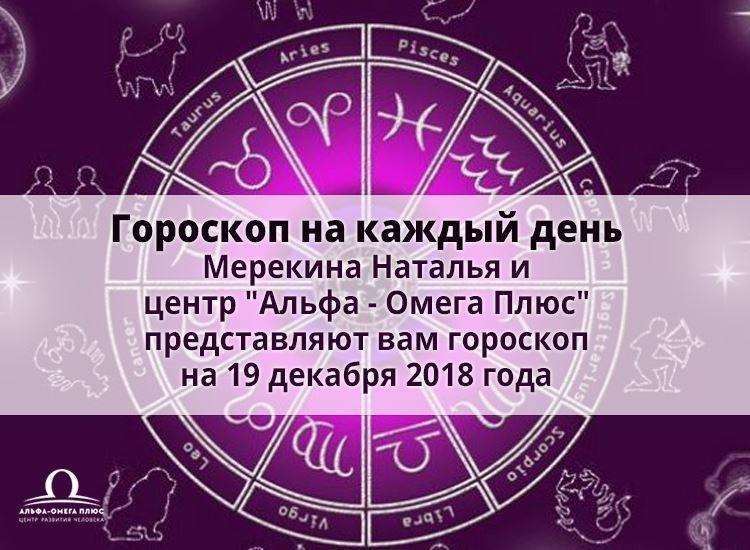 Бесплатный гороскоп на каждый