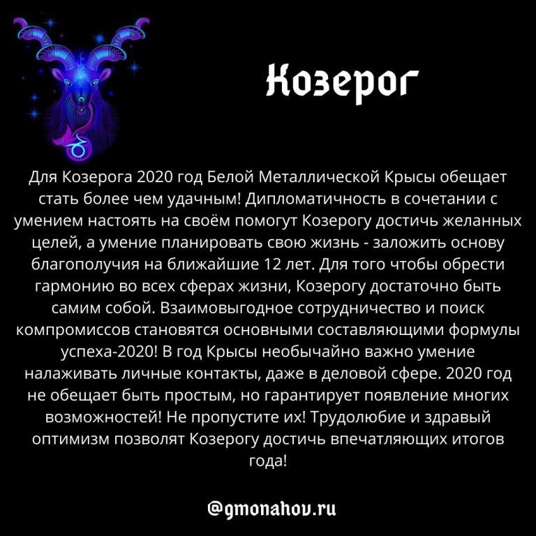 Западный Гороскоп 2020