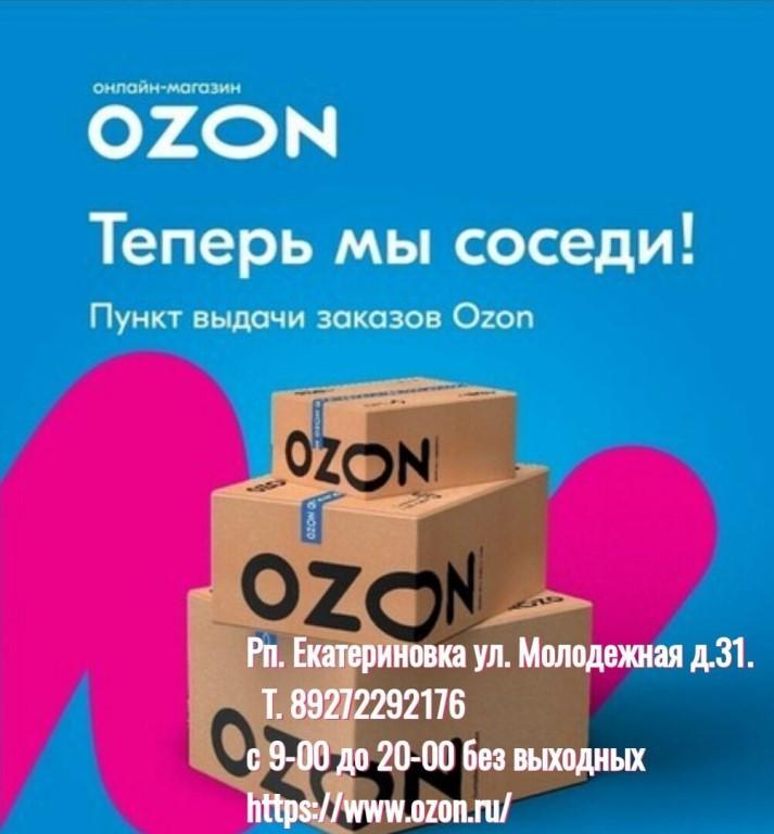 Озон Интернет Магазин Рязань Пункты Выдачи