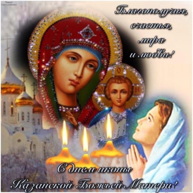 Самые сильные обряды и заговоры на счастье, любовь, удачное замужество и исполнение желания в День Казанской иконы Божией Матери 4 ноября 2018 года