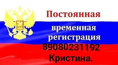 Регистрация (прописка) в городе Томске и область, как временная так и постоянная.Легально.Прописка по микроучасткам школ, детских садов, военкоматов, поликлиник.