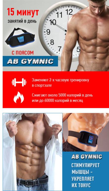 Пояс Ab Gymnic - рельефный пресс и крепкая спина!