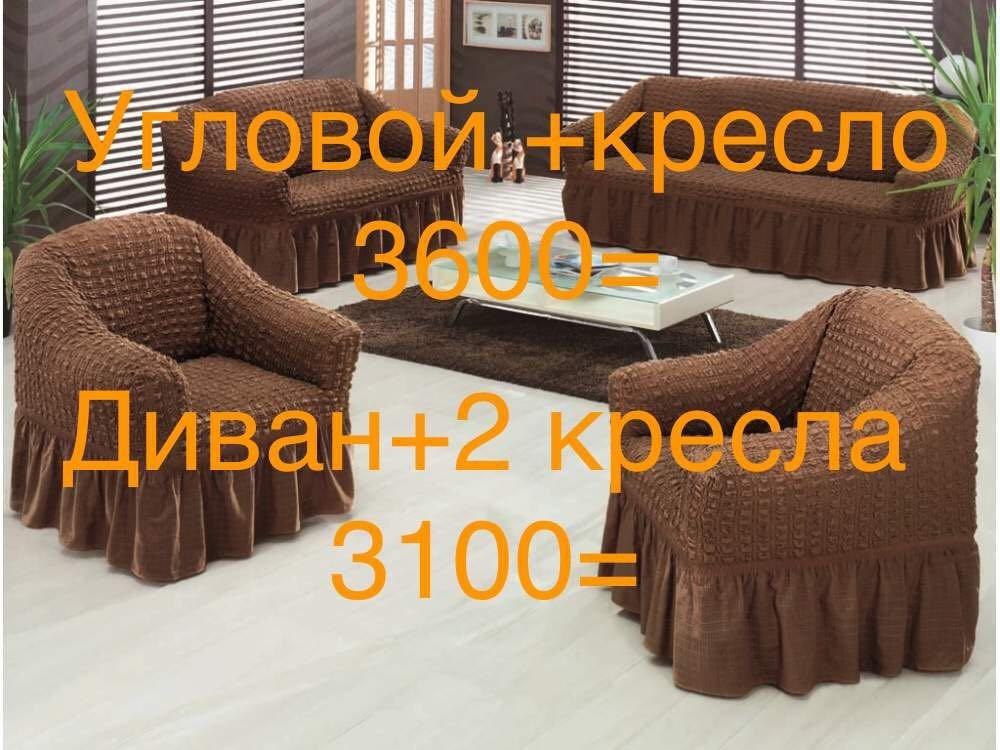 Еврочехлы на диваны и кресла.
