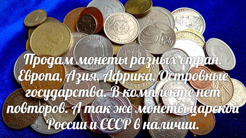 Продам Иностранные монеты, В комплекте 51 монета без повторов цена 950р.