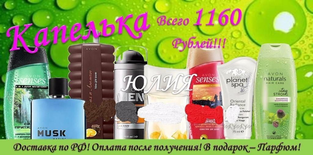 Самые любимые продукты в наборе и по выгодным ценам))