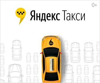 Работа с Яндекс.Такси - это отличная возможность как для