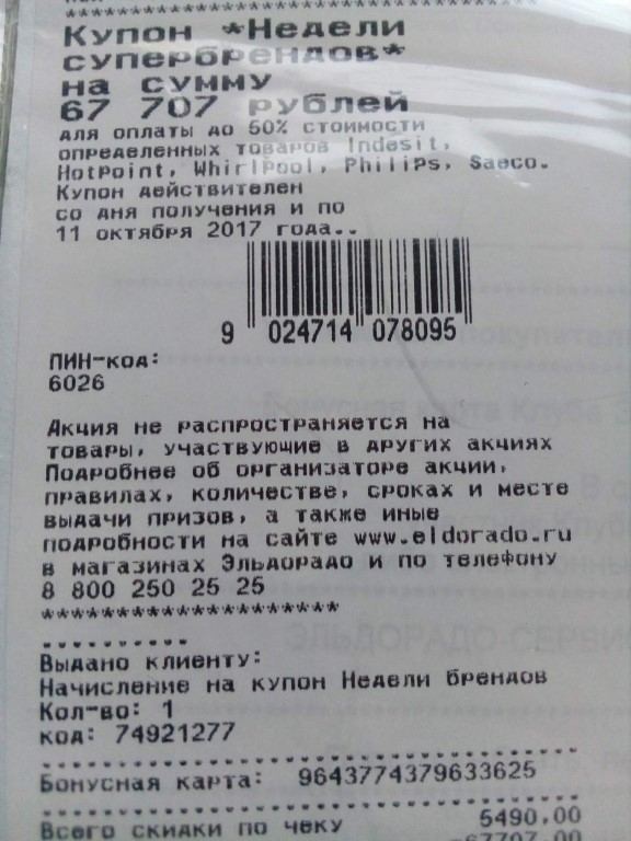 Продам скидку в Эльдорадо подробности по т89618903996