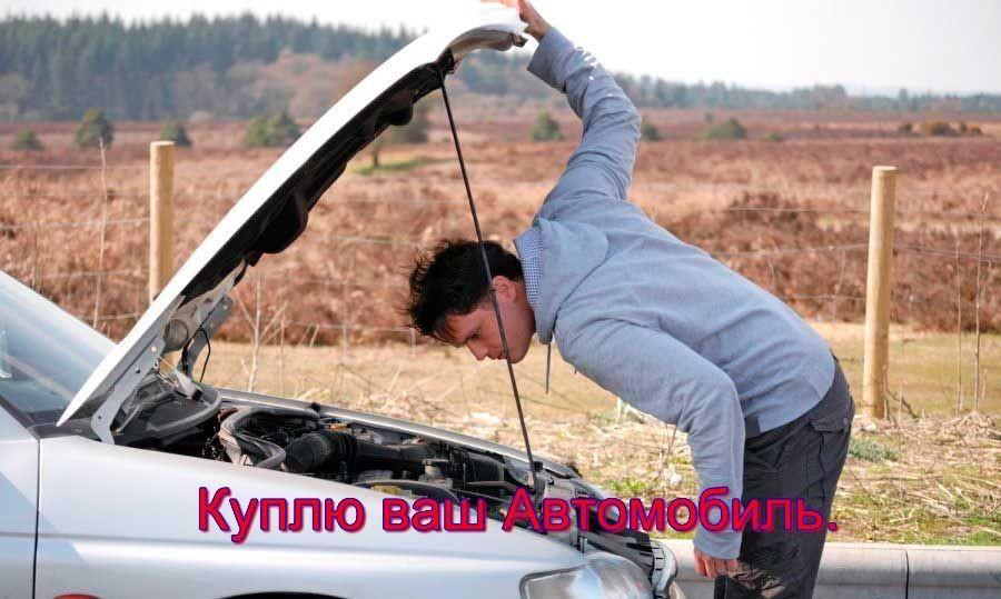 Куплю ваш Автомобиль.