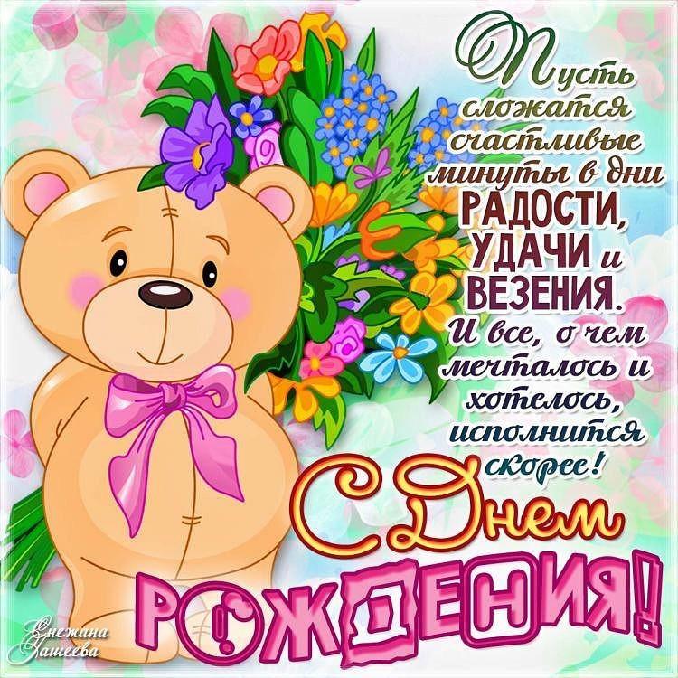 Поздравления с днем рождения девочке сашеньке 7 лет