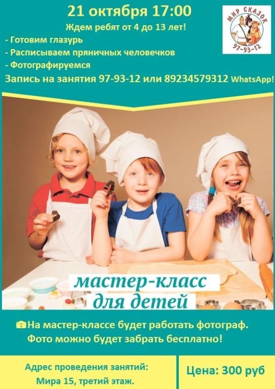 Мир Сказок ждет ребят от 4 до 13 лент на Кулинарный Мастер-Класс
