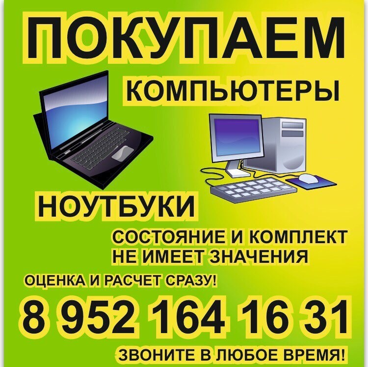 Куплю компьютер или ноутбук, в любом комплекте и состоянии.
