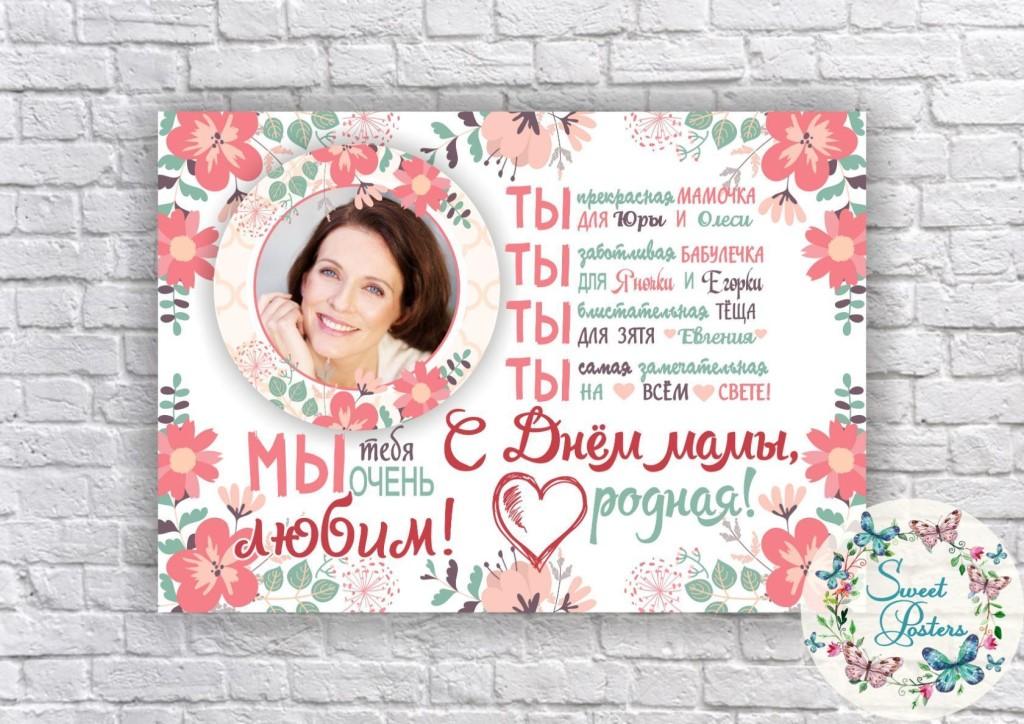 Постеры в электронном виде на заказ)