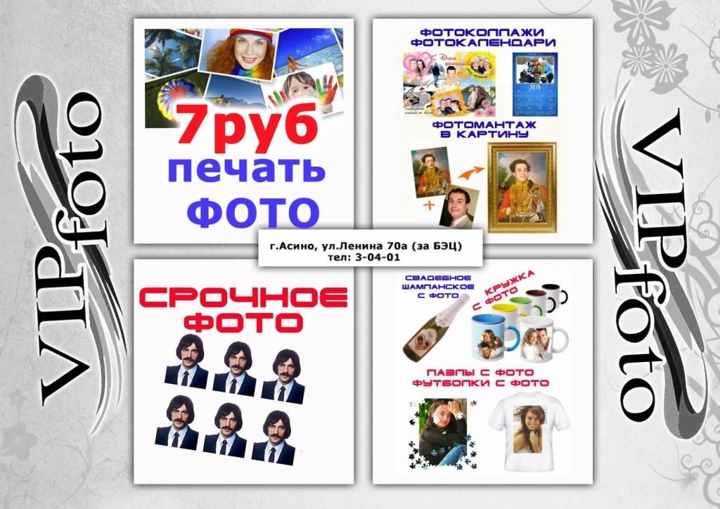 """компания """"VIPfoto"""" предлагает своим клиентам:"""