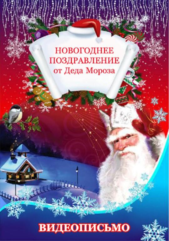 НОВОГОДНЕЕ ИМЕННОЕ ВИДЕОПИСЬМО от Деда Мороза