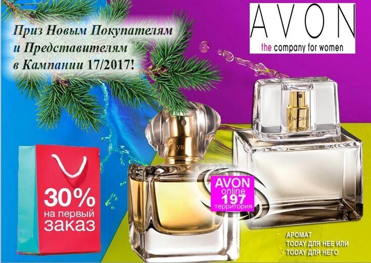 Если ты пользуешься косметическими средствами и парфюмерией, то наверняка захочешь приобретать это со скидками,для себя и своих знакомых, ещё и подарки за это получать!!!
