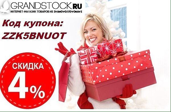 Купон на скидку 4% на покупку товаров в ГРАНДСТОК интернет-магазине