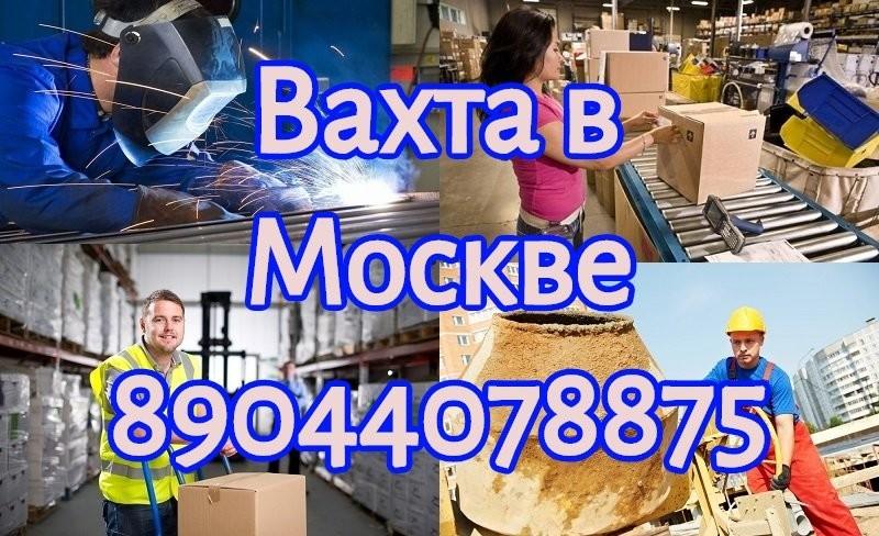 В Москву и Московскую область на работу ВАХТОЙ производится набор сотрудников на склады и производство - КОМПЛЕКТОВЩИКИ, УПАКОВЩИЦЫ, ГРУЗЧИКИ, ВОДИТЕЛИ погрузчиков, а также СВАРЩИКИ ручной дуговой или автоматический сварки, РАЗНОРАБОЧИЕ на стройку .